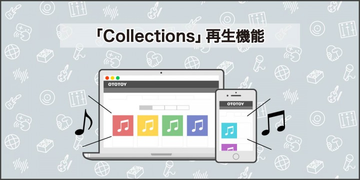 「Collections」再生機能