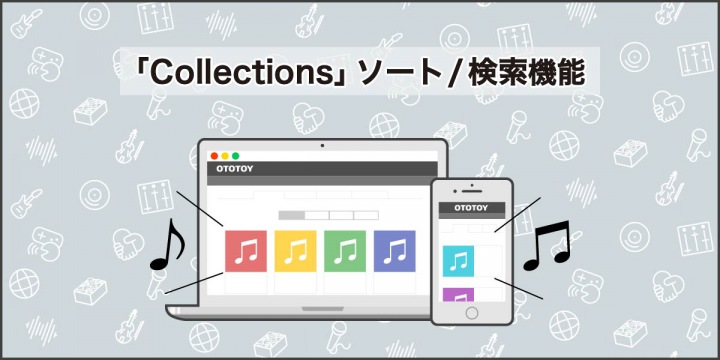 「Collections」ソート / 検索機能