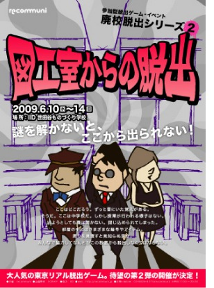 リアル脱出ゲーム イベント・レポート 「図工室から脱出せよ ! !」