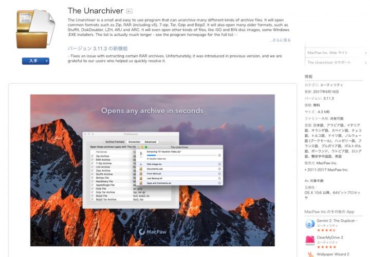 解凍ソフト・The Unarchiverの使い方