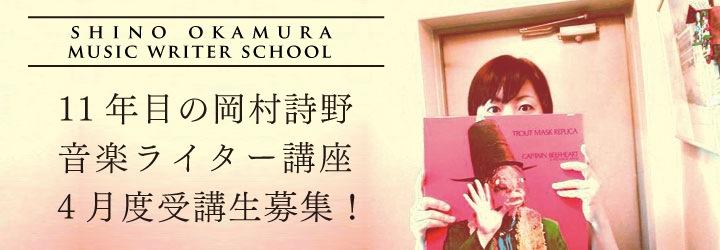 岡村詩野 音楽ライター講座 4月度受講生募集