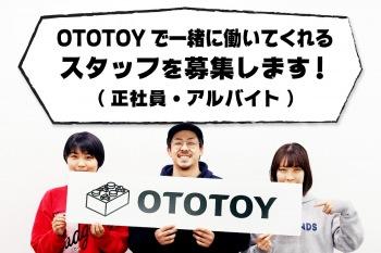 OTOTOYで一緒に働いてくれるスタッフ(正社員・アルバイト)を募集します!