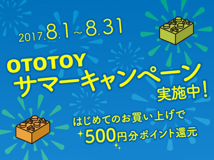 OTOTOYサマー・キャンペーン2017──約100タイトルが500円にプライスオフ! 初回購入で500円ポイント還元