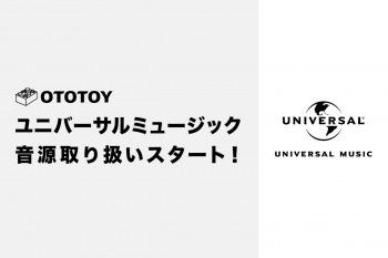 【お知らせ】〈ユニバーサル ミュージック〉のカタログが順次配信スタート!!
