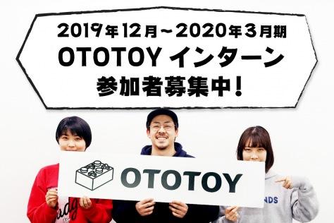 【11/22〆締め切り】2020年度OTOTOYインターン参加者を募集中!!