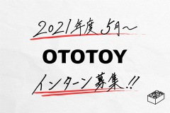 OTOTOYインターン参加者(2021年5月〜2021年8月)を募集します!!