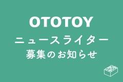 OTOTOYニュース・ライター募集のお知らせ