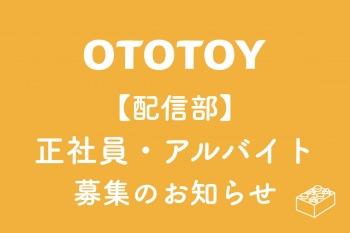OTOTOYで働いてくれる【配信部】のスタッフ(正社員・アルバイト)を募集します!