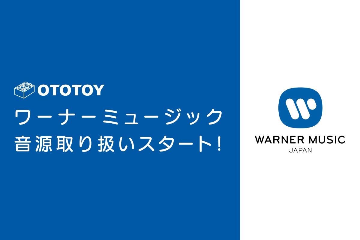 【お知らせ】〈ワーナーミュージック〉のカタログ全タイトルが順次配信スタート!!