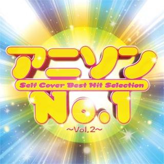 アニソン No.1 Vol.2