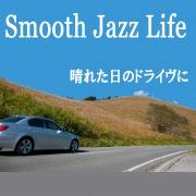 Smooth Jazz Life〜晴れた日のドライヴに