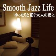 Smooth Jazz Life〜ゆったりと寛ぐ大人の夜に
