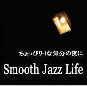 Smooth Jazz Life〜ちょっぴりHな気分の夜に