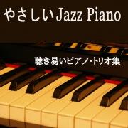 やさしいJazz Piano〜聴き易いピアノ・トリオ集
