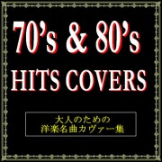 70's & 80's HITS COVERS〜大人のための洋楽名曲カヴァー集