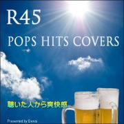 R45 POPS HITS COVERS〜聴いた人から爽快感