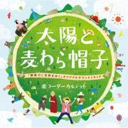 太陽と麦わら帽子 〜「銀座OL世界をゆく!」オリジナルサウンドトラック〜