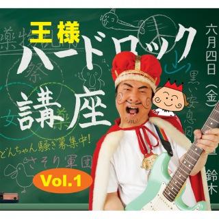 ハードロック講座〜Vol.1〜
