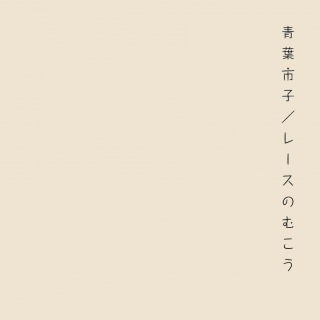レースのむこう (24bit/48kHz)