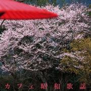 カフェ昭和歌謡・・癒しの昭和歌謡スタンダード