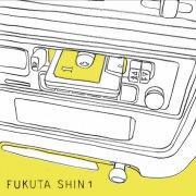 FUKUTA SHIN1
