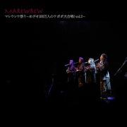 マレウレウ祭り〜めざせ100万人のウポポ大合唱! vol.2〜 (DSD+mp3 Ver.)