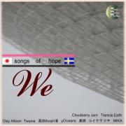 We 〜Songs of Hope〜
