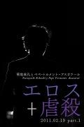 エロス+虐殺 2011.02.19 part.1 (dsd+mp3)