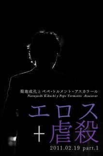 エロス+虐殺 2011.02.19 part.1 (24bit/48kHz wav ver.)