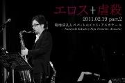 エロス+虐殺 2011.02.19 part.2 (dsd+mp3)