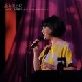 わが美しき故郷よ-Live at Nikkei Hall 2011.09.11- (DSD+mp3 ver.)