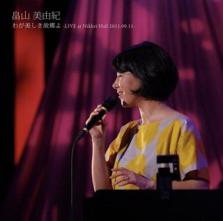 わが美しき故郷よ-Live at Nikkei Hall 2011.09.11- (24bit/48kHz)