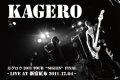 """カゲロウ 2011 Tour """"SINGLES"""" FINAL -LIVE at 新宿紅布 2011.12.04- (DSD+mp3 ver.)"""
