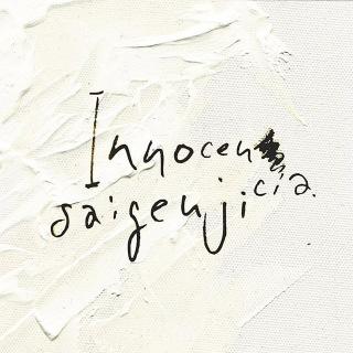 Innocencia