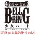 LIVE at お腹が痛い! vol.4 (24bit/48kHz)