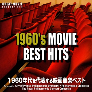 1960's Movie Best Hits(1960年代を代表する映画音楽ベスト)