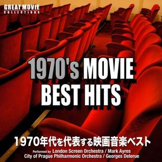 1970's Movie Best Hits(1970年代を代表する映画音楽ベスト)
