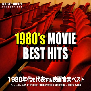 1980's Movie Best Hits(1980年代を代表する映画音楽ベスト)