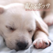 眠れるボッサ - Bossa for Good Sleep