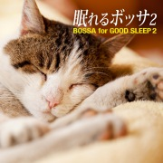 眠れるボッサ2 - Bossa for Good Sleep 2