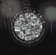 Light Up Nippon~空に花、大地に花~