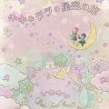 キキ&ララの星空の旅 サウンドトラック(mp3+WAV+HQD)