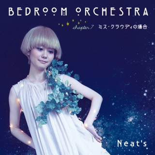 Bedroom Orchestra chapter.7「ミス・クラウディの場合」