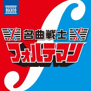 名曲戦士フォルテマン〜闘う大人のためのヒーロー風クラシック名曲集[邪悪なストレスをやっつけ、正義のモチベーションをとりもどせ!]