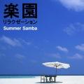 楽園リラクゼーション -サマー・サンバ-