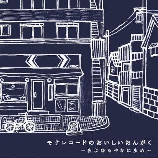 モナレコードのおいしいおんがく ~夜よゆるやかに歩め~