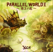 PARALLEL WORLD Ⅱ 〜第3ノ道〜