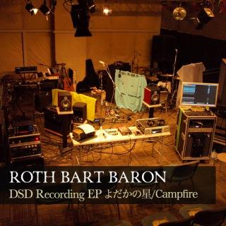 DSD Recording EP よだかの星/Campfire (5.6MHz dsd + 24bit/48kHz)