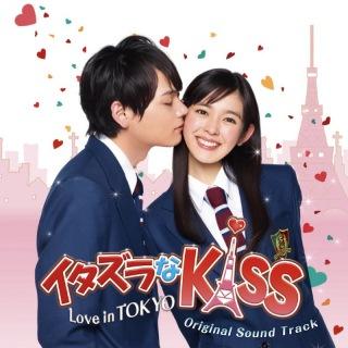 イタズラなKiss~Love in TOKYO オリジナルサウンドトラック