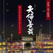 NHK土曜ドラマ「 夫婦善哉」 オリジナルサウンドトラック